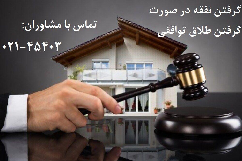 گرفتن نفقه پس از طلاق توافقی