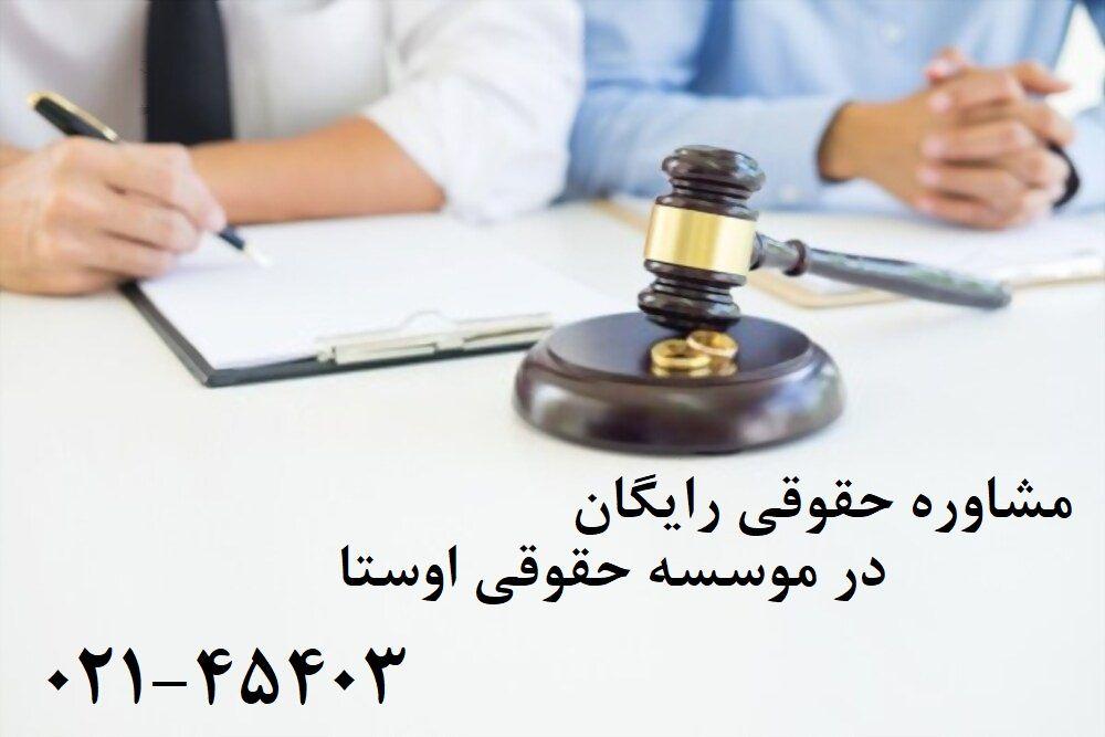 مشاوره حقوقی رایگان