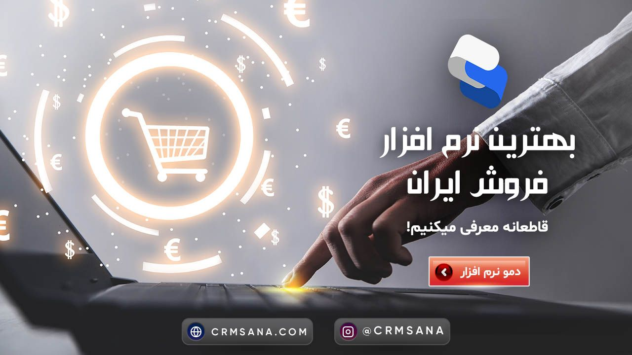 با بهترین نرم افزار فروش ایران آشنا شوید