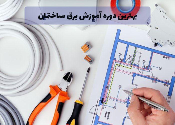 بهترین آموزشگاه برق ساختمان