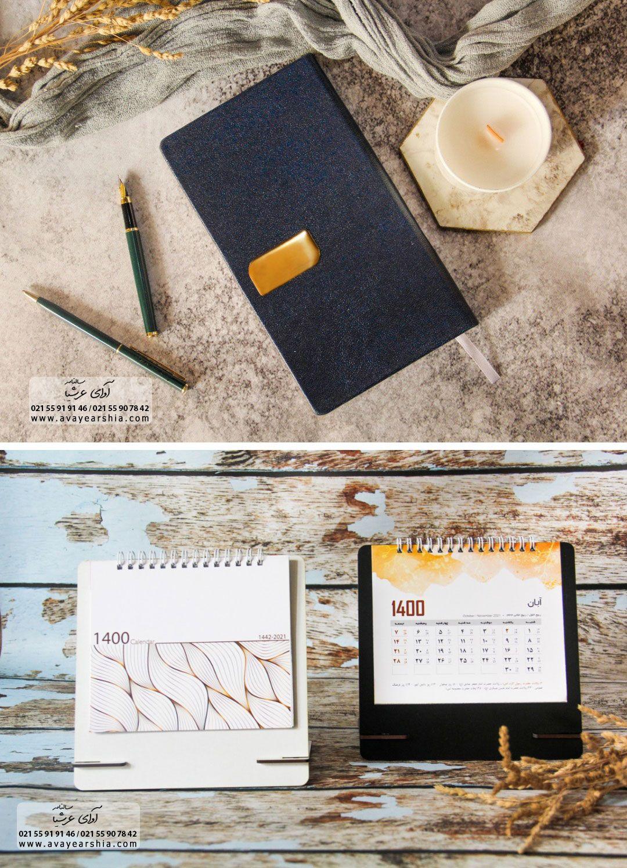 انواع سررسید، سالنامه و تقویم رومیزی از مجموعه آوای عرشیا